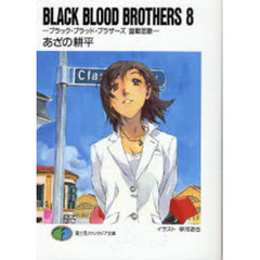 Black blood brothers 8