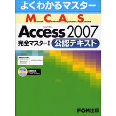 Microsoft Certified Application Specialist Microsoft Office Access 2007完全マスター1公認テキスト