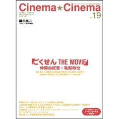 Cinema★Cinema Cinema Entertainment Magazine No.19 「ごくせんTHE MOVIE」仲間由紀恵×亀梨和也