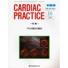 CARDIAC PRACTICE Vol.20No.4(2009.10) 特集・PCIの最近の動向