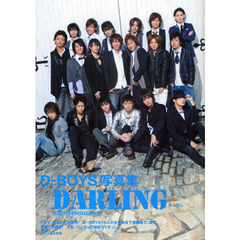 DARLING D-BOYS写真集