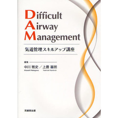 Difficult Airway Management 気道管理スキルアップ講座
