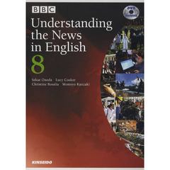 BBC Understanding the News in English DVDでBBCニュースを見て、聞いて、考える 8