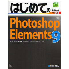 はじめてのPhotoshop Elements 9