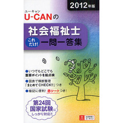 U-CANの社会福祉士これだけ!一問一答集 2012年版