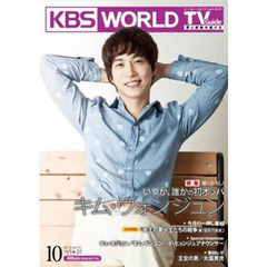KBS WORLD Guide 10月号