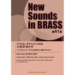 New Sounds in Brass NSB 第41集 アメリカン・グラフィティ XXIII シカゴ・ロック/吹奏楽スコアとパート譜セット