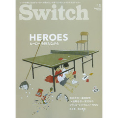 Switch VOL.32NO.5(2014MAY.) HEROESヒーローを待ちながら