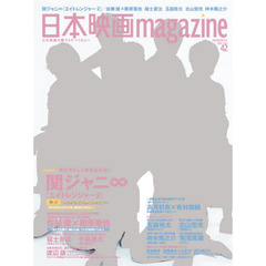 日本映画magazine vol.42 (OAKMOOK)
