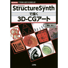 Structure Synthで描く3D-CGアート 不思議な造形を自動生成!