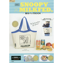 SNOOPY×MILKFED.保冷バッグBOOK