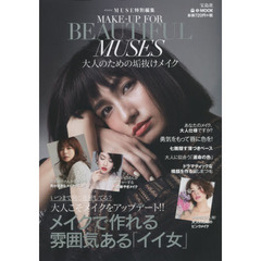 MAKE-UP FOR BEAUTIFUL MUSES 大人のための垢抜けメイク