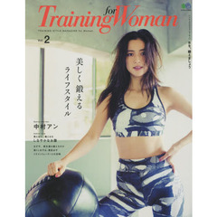 Training for Woman TRAINING STYLE MAGAZINE for Woman Vol.2 美しく鍛えるライフスタイル