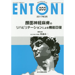 ENTONI Monthly Book No.203(2017年3月)