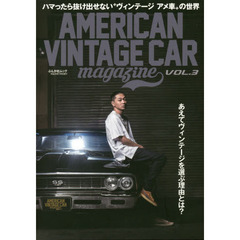 AMERICAN VINTAGE CAR magazine VOL.3