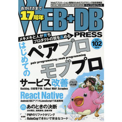 WEB+DB PRESS Vol.102