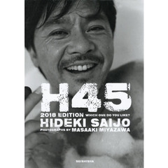 H45 2018 EDITION HIDEKI SAIJO Which one do you like?