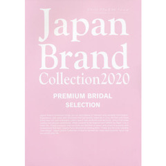 Japan Brand Collection 2020 PREMIUM BRIDAL SELECTION
