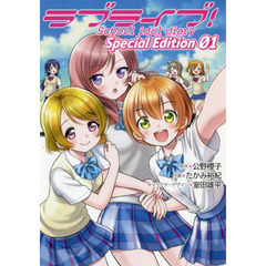 ラブライブ!School idol diary Special Edition 01