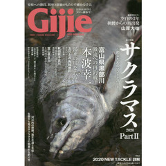 Gijie TROUT FISHING MAGAZINE 2020NEW YEAR 〈総力特集〉サクラマス2020 Part2 2020 NEW TACKLE詳解