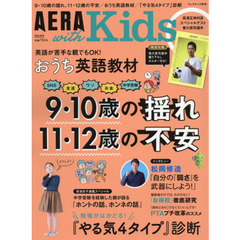 AERA with Kids 2018年10月号