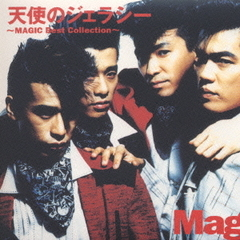 天使のジェラシー~MAGIC Best Collection~
