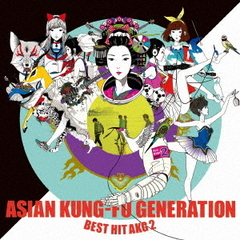 ASIAN KUNG-FU GENERATION/BEST HIT AKG 2(2012-2018)(通常盤)