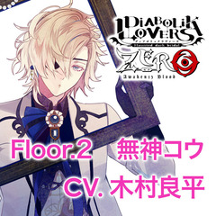 DIABOLIK LOVERS ZERO Floor.2 無神コウ CV.木村良平<セブンネット限定特典:キャラクターコメント入りL判ブロマイド>