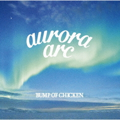 BUMP OF CHICKEN/aurora arc(初回限定盤A/CD+DVD)