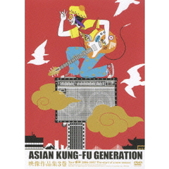 ASIAN KUNG-FU GENERATION/映像作品集 3巻 Tour 酔杯 2006-2007 The start of a new season