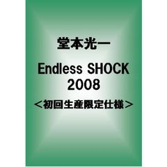 堂本光一/Endless SHOCK 2008 <初回生産限定仕様>