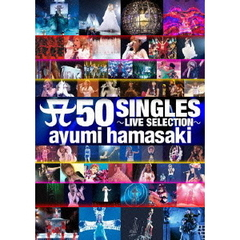 浜崎あゆみ/A 50 SINGLES ~LIVE SELECTION~(DVD)