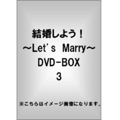 結婚しよう!~Let's Marry~ DVD-BOX 3