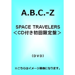 A.B.C-Z/SPACE TRAVELERS<CD付き初回限定盤>(DVD)