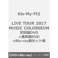 Kis-My-Ft2/LIVE TOUR 2017 MUSIC COLOSSEUM(初回盤DVD・VR+通常盤DVD+Blu-ray盤セット組)<予約購入特典:ポスター付き>