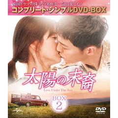 太陽の末裔 Love Under The Sun BOX 2 <コンプリート・シンプルDVD-BOX 5000円シリーズ/期間限定生産>