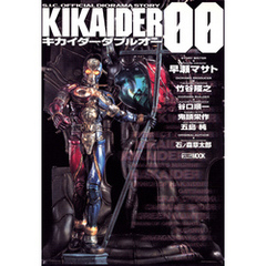 S.I.C. OFFICIAL DIORAMA STORY KIKAIDER00