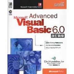 Advanced Microsoft Visual Basic 6.0 改訂新版
