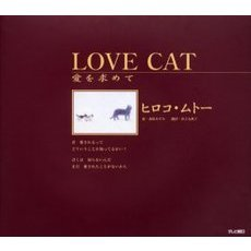 Love cat & lost cat 愛を求めて