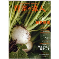 野菜の達人 No.2(2008EARLY WINTER)