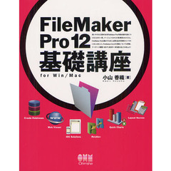 FileMaker Pro 12基礎講座 for Win/Mac