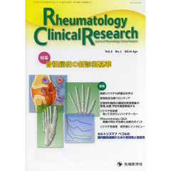 Rheumatology Clinical Research Journal of Rheumatology Clinical Research Vol.3No.1(20? 特集骨粗鬆症の新診断基準