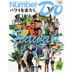 Number Do Sports Graphic vol.18(2014)