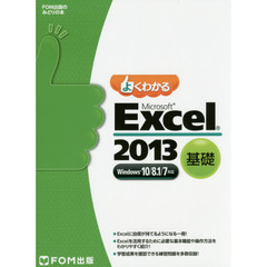 Excel2013 基礎編