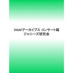 Smapアーカイブス 25th Anniversary コンサート編 PHOTO REPORT ARCHIVES