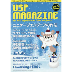 USP MAGAZINE for the sophisticated shell scripters vol.3(2012Winter)