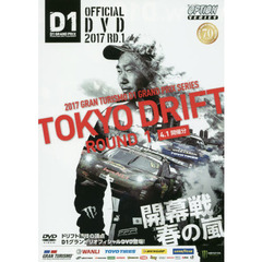 DVD '17 D1GP OFFIC 1