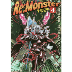 Re:Monster 4