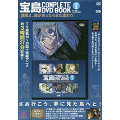 宝島 COMPLETE DVD BOOK vol.3