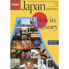 KATEIGAHO INTERNATIONAL Japan EDITION Vol.44(2019AUTUMN/WINTER) Stay in Luxury
